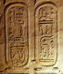 Cartouche of Ptolemy XII